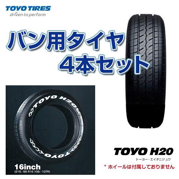 TOYO TIRES/トーヨータイヤ バン用 H20 215/65R16 109/107R 4本セット車検対応品 H20/