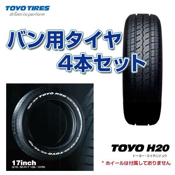 TOYO TIRES/トーヨータイヤ バン用 H20 215/60R17 109/107R 4本セット車検対応品 H20/