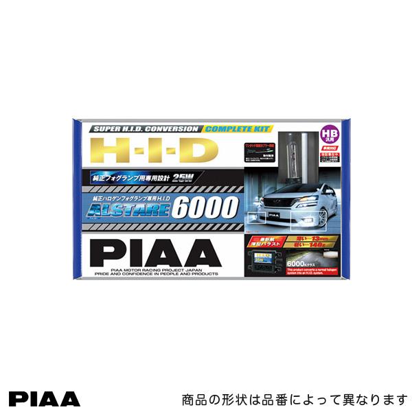 フォグライト用HIDオールインワンキット 6000K H11/H8 アルスター/ALSTARE 25W/PIAA HH258SB/