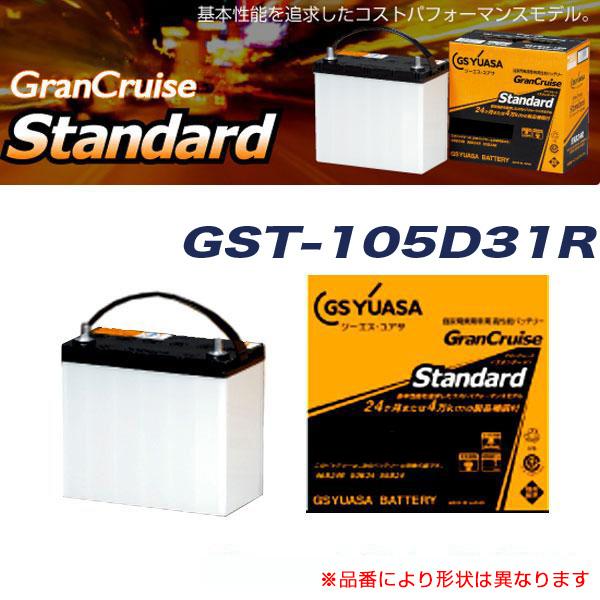 開放型【2年補償】 自家用乗用車 カーバッテリー グランクルーズ スタンダード GST-105D31R GSユアサ