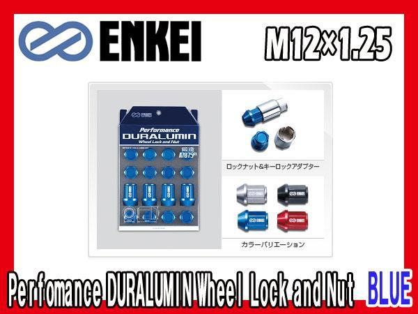 ENKEI/エンケイパフォーマンスジュラルミンホイールロックナット M12xP1.25 19HEX ブルーアルマイトEK3BL-16P/