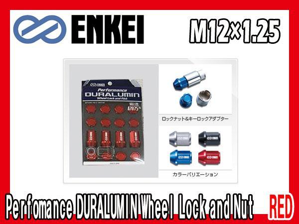 ENKEI/エンケイパフォーマンスジュラルミンホイールロックナット M12xP1.25 19HEX レッドアルマイトEK3R-16P/