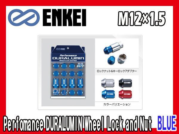 ENKEI/エンケイパフォーマンスジュラルミンホイールロックナット M12xP1.5 19HEX ブルーアルマイトEK1BL-16P/