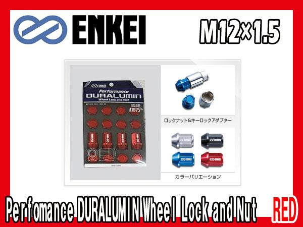 ENKEI/エンケイパフォーマンスジュラルミンホイールロックナット M12xP1.5 19HEX レッドアルマイトEK1R-16P/