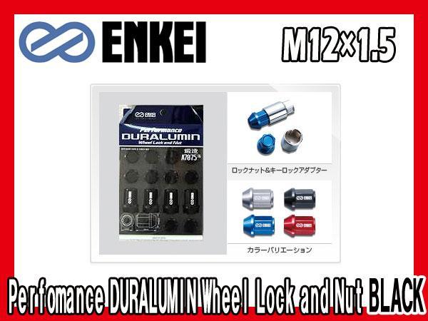 ENKEI/エンケイパフォーマンスジュラルミンホイールロックナット M12xP1.5 19HEX ブラックアルマイトEK1BK-16P/