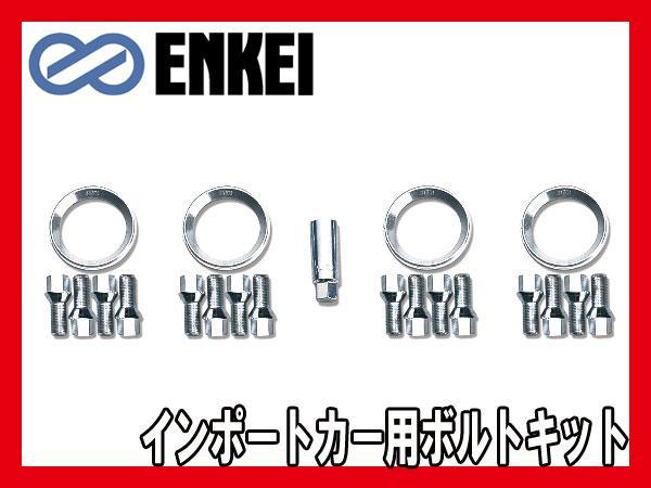 ENKEI/エンケイ 輸入車用ハブリング&ボルトキットφ73→φ57 M12xP1.5(28mm) KIT-VW-4/