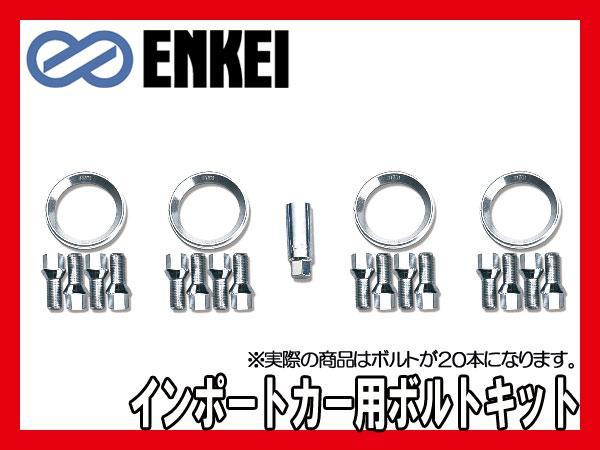ENKEI/エンケイ 輸入車用ハブリング&ボルトキットφ66.5→φ57M14xP1.5(28mm) KIT-AD-5/