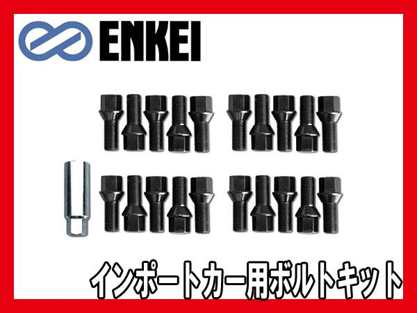 ENKEI/エンケイ AUDI/VW他 ボルトキット M14xP1.5(28mm) 20本 KIT-AR-5B/