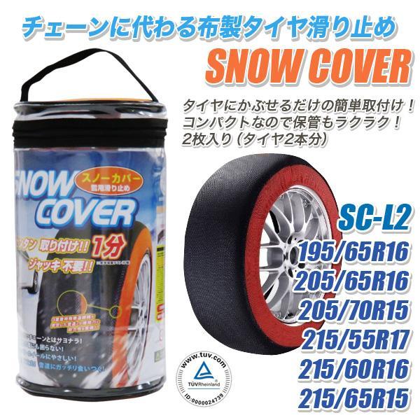 タイヤチェーン 布 スノーカバー 自動車 SC-L2 205/70R15 195/65R16 205/65R16 215/65R15 215/60R16 215/55R17 非金属 タイヤ滑り止め