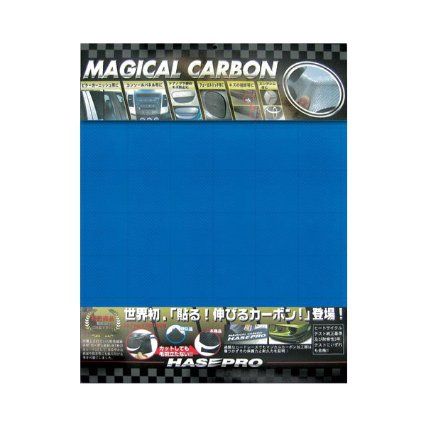 HASEPRO/ハセプロ: マジカルカーボン ブルー 480×600mm/CAB-L/