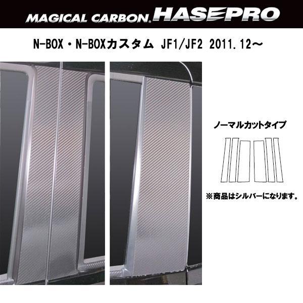 HASEPRO/ハセプロ:マジカルカーボン N-BOX/N-BOXカスタム JF系 カーボンピラーセット シルバー/CPH-50S/