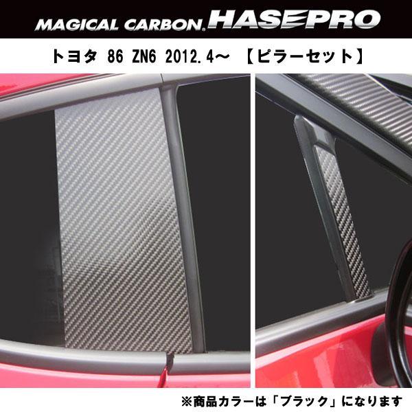 HASEPRO/ハセプロ:マジカルカーボン トヨタ 86 ZN6 ピラーガーニッシュ ブラック/CPT-72/