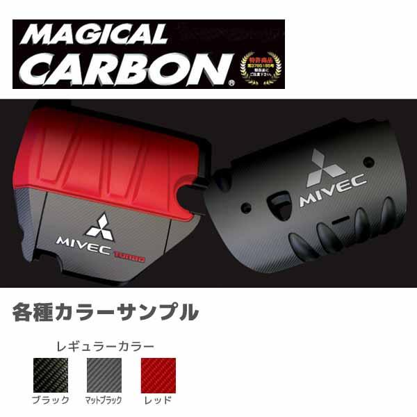 HASEPRO/ハセプロ:マジカルカーボン エンジンカバーシート ミツビシ車用 レッド/CECM-1R/