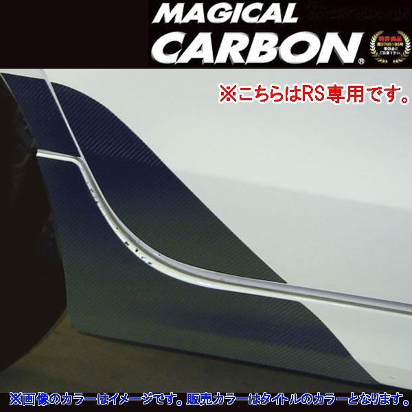 HASEPRO/ハセプロ:マジカルカーボン チッピング防止 ブラック 90系 ヴィッツ RS用/CCGT-1