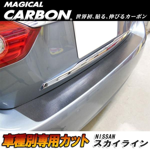 マジカルカーボン スカイライン セダン V37 リアハッチゲート ブラック 日産/HASEPRO/ハセプロ:CRHGN-1