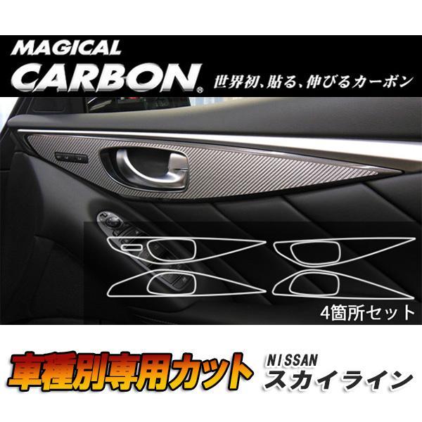 マジカルカーボン スカイライン V37 ドアスイッチパネル ブラック 日産/HASEPRO/ハセプロ:CIDHPN-3