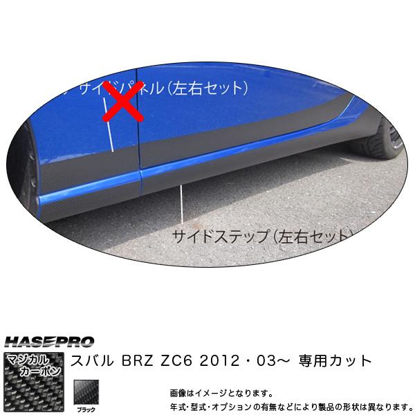 HASEPRO/ハセプロ:マジカルカーボン BRZ ZC6 サイドステップ ブラック スバル/CSSS-1