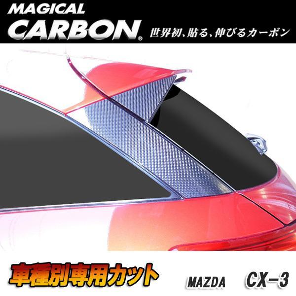 マジカルカーボン CX-3 DK5 FW/AW リアウイングサイド ブラック マツダ/HASEPRO/ハセプロ:CRWSMA-4