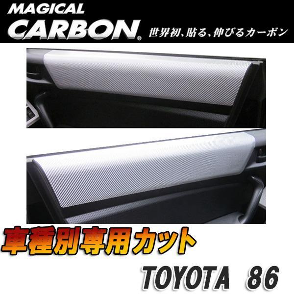 マジカルカーボン 86 ZN6 ドアインナーパネル ブラック/HASEPRO/ハセプロ:CDIPT-7