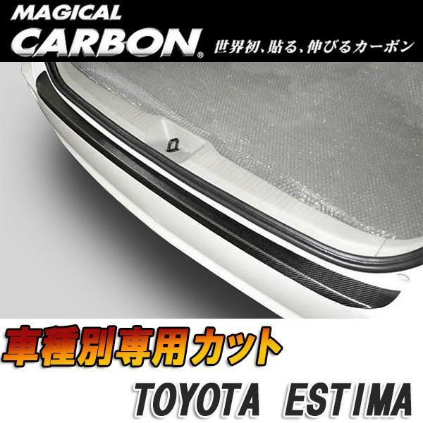 HASEPRO/ハセプロ:マジカルカーボン エスティマ50 カーゴステップガードブラック/CCST-1