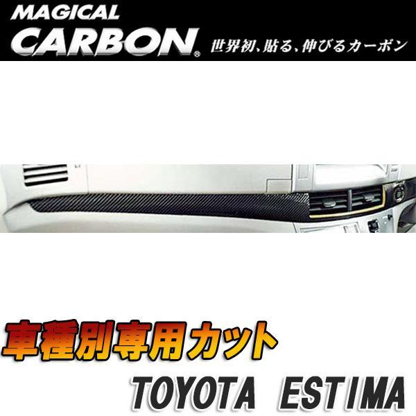HASEPRO/ハセプロ:マジカルカーボン エスティマ50 インナーパネル ブラック/CIPT-1