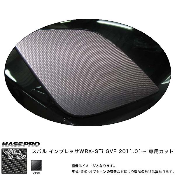 マジカルカーボン インプレッサ GVF リアウィング ブラック/HASEPRO/ハセプロ:CRWSS-3