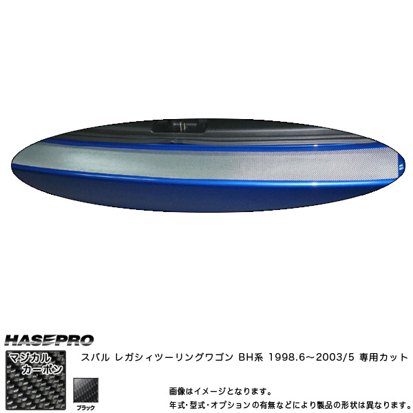 マジカルカーボン レガシィワゴン BH カーゴステップ ブラック/HASEPRO/ハセプロ:CCSS-3