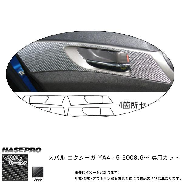 マジカルカーボン インナードアハンドルパネル エクシーガ YA4/5 年式:H20/6~/HASEPRO/ハセプロ:CIRS-1