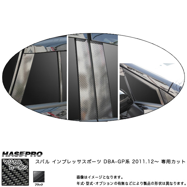 マジカルカーボン インプレッサスポーツ GBA/GP ピラーセット ブラック/HASEPRO/ハセプロ:CPS-V19
