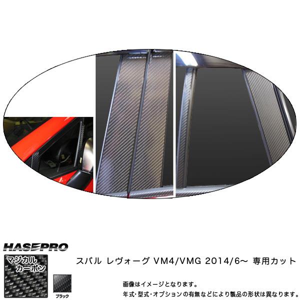 マジカルカーボン レヴォーグ VM4 VMG ピラーセット ノーマルカット ブラック/HASEPRO/ハセプロ:CPS-21