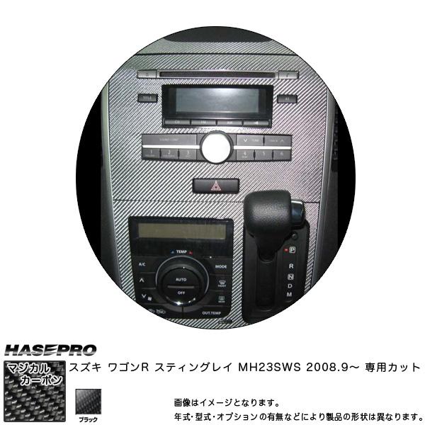 HASEPRO/ハセプロ:マジカルカーボン ワゴンR スティングレー MH23SWS センターパネルセット(標準装備オーディオ用) ブラック CCPSSZ-1