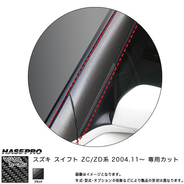 マジカルカーボン スイフト ZC/ZD Aピラー ブラック スズキ/HASEPRO/ハセプロ:CPASZ-1