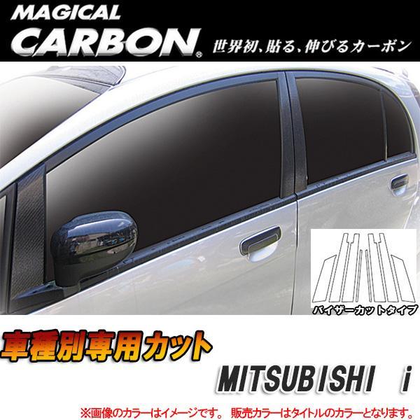 マジカルカーボン カーボンピラー アイ HA1W バイザーカットタイプ ブラック/HASEPRO/ハセプロ:CPM-V14