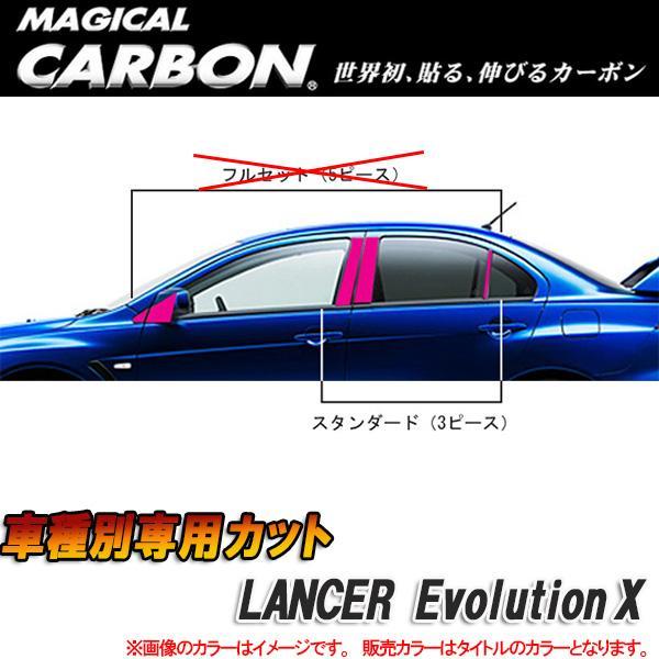 マジカルカーボン カーボンピラー ランエボXブラック/HASEPRO/ハセプロ:CPM-61