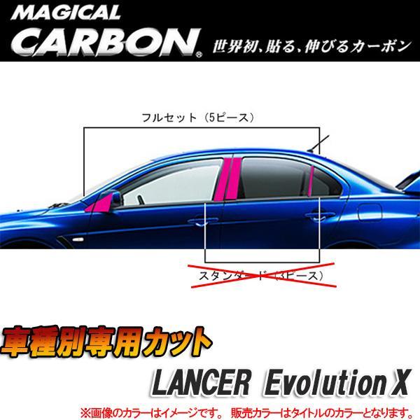 マジカルカーボン カーボンピラー ランエボX フルカット ブラック/HASEPRO/ハセプロ:CPM-F61