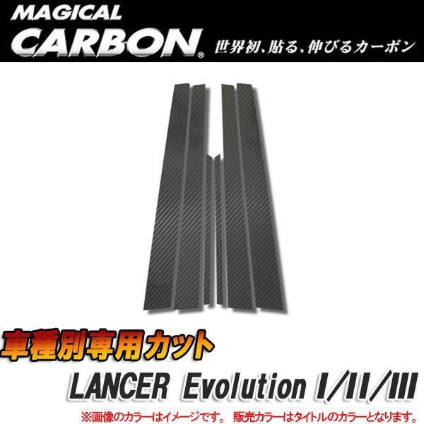 マジカルカーボン カーボンピラー ランエボ1/2/3 ブラック/HASEPRO/ハセプロ:CPM-62