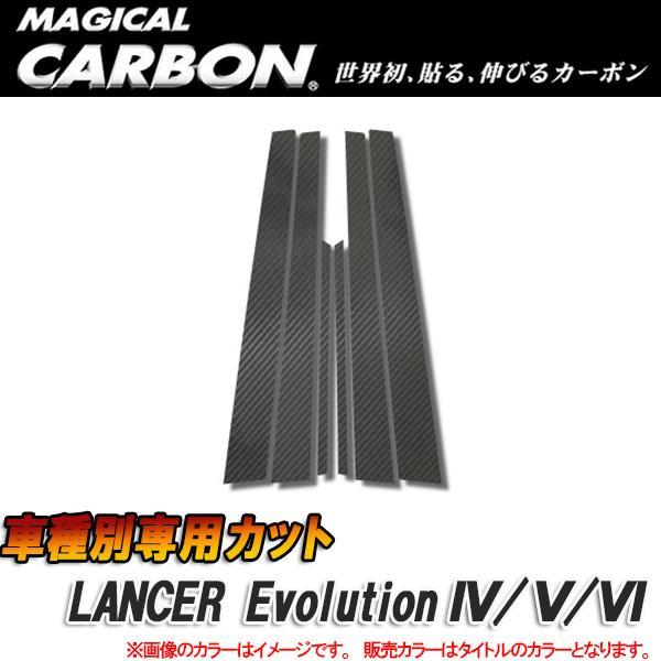 マジカルカーボン カーボンピラー ランエボ4/5/6 ブラック/HASEPRO/ハセプロ:CPM-63