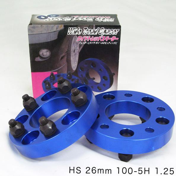 86/BRZに ブルーワイドトレッドスペーサー 26mm PCD100/P1.25/5穴/ブレイス/BRAiTH:BZ-012