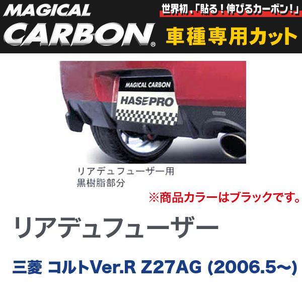 マジカルカーボン 三菱 コルトVer.R Z27AG (H18/5~) リアデュフューザー ブラック/HASEPRO/ハセプロ:CDIFM-1
