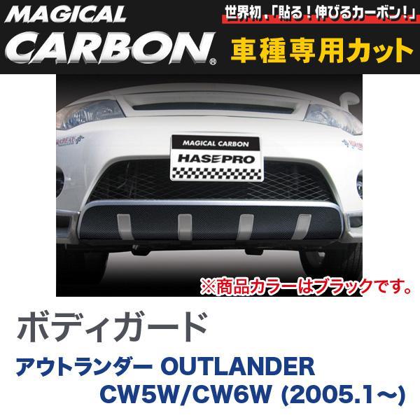 ボディガード マジカルカーボン ブラック 三菱 アウトランダー OUTLANDER CW5W/CW6W (H17/1~)/HASEPRO/ハセプロ:CBGM-1