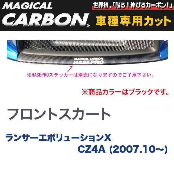 マジカルカーボン 三菱 ランエボ X CZ4A ランサーエボリューション (H19/10~) フロントスカート ブラック/HASEPRO/ハセプロ:CFSKM-1