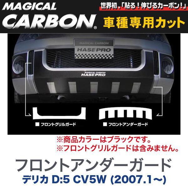 マジカルカーボン 三菱 デリカ D:5 CV5W (H19/1~) フロントアンダーガード ブラック/HASEPRO/ハセプロ:CFUGM-1