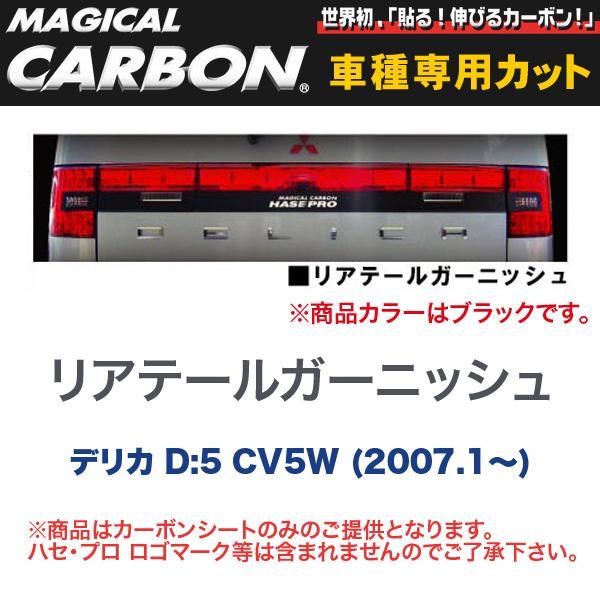 三菱 デリカ D:5 NEW ARRIVAL CV5W 2007.1~ 3 5限定 ポイント最大41倍 ハセプロ:CRTGM-1 1~ ブラック HASEPRO 手数料無料 リアテールガーニッシュ マジカルカーボン H19