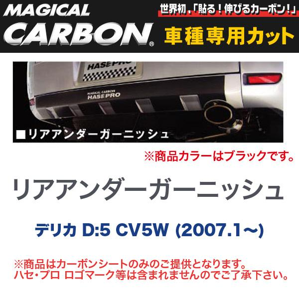 マジカルカーボン 三菱 デリカ D:5 CV5W (H19/1~) リアアンダーガーニッシュ ブラック/HASEPRO/ハセプロ:CRUGM-1