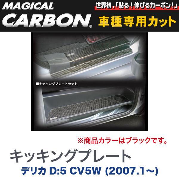 マジカルカーボン 三菱 デリカ D:5 CV5W (H19/1~) キッキングプレート ブラック/HASEPRO/ハセプロ:CKPM-1