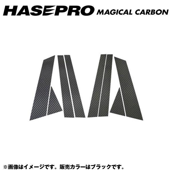 マジカルカーボン ピラーセット プリメーラワゴン P12系 年式:H13/1~H17/12/HASEPRO/ハセプロ:CPN-40