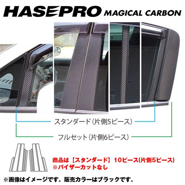 マジカルカーボン ピラーセット スタンダード ティーダ C11 年式:H20/1~/HASEPRO/ハセプロ:CPN-43