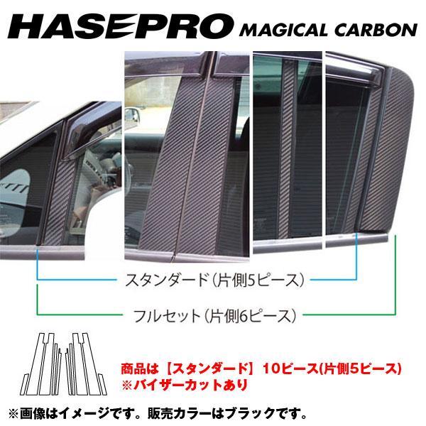 マジカルカーボン ピラーセット スタンダード バイザーカット ティーダ C11 年式:H20/1~/HASEPRO/ハセプロ:CPN-V43