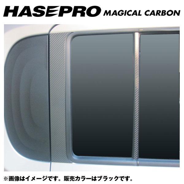 マジカルカーボン ピラーセット キューブ Z12系 年式:H20/11~/HASEPRO/ハセプロ:CPN-44