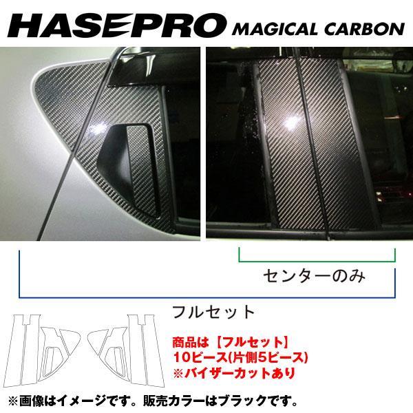 マジカルカーボン ピラーセット バイザーカット フルセット ジューク F15 年式:H22/6~/HASEPRO/ハセプロ:CPN-VF45
